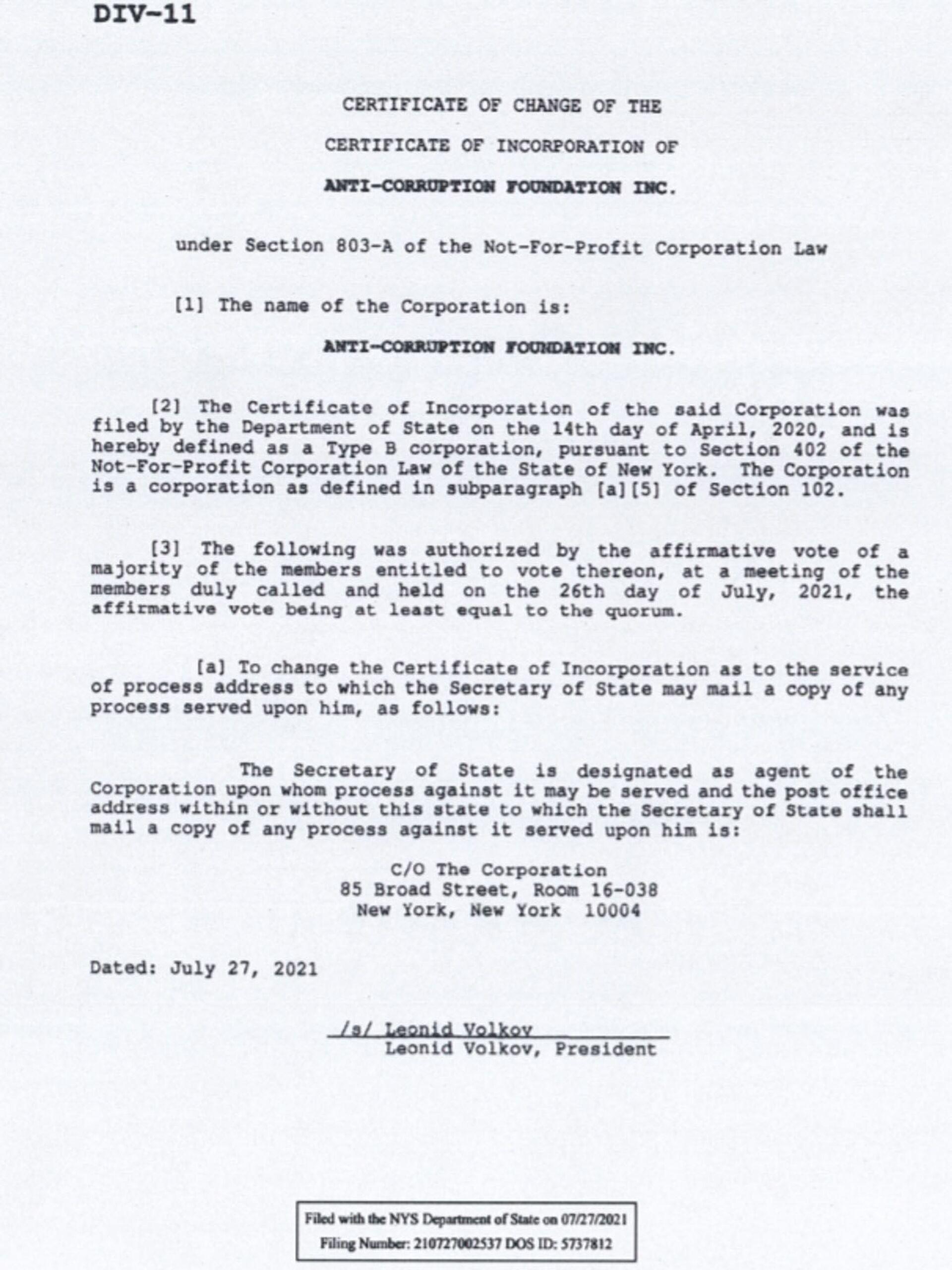 Свидетельство об изменении свидетельства о регистрации антикоррупционного фонда   - Sputnik Абхазия, 1920, 12.10.2021