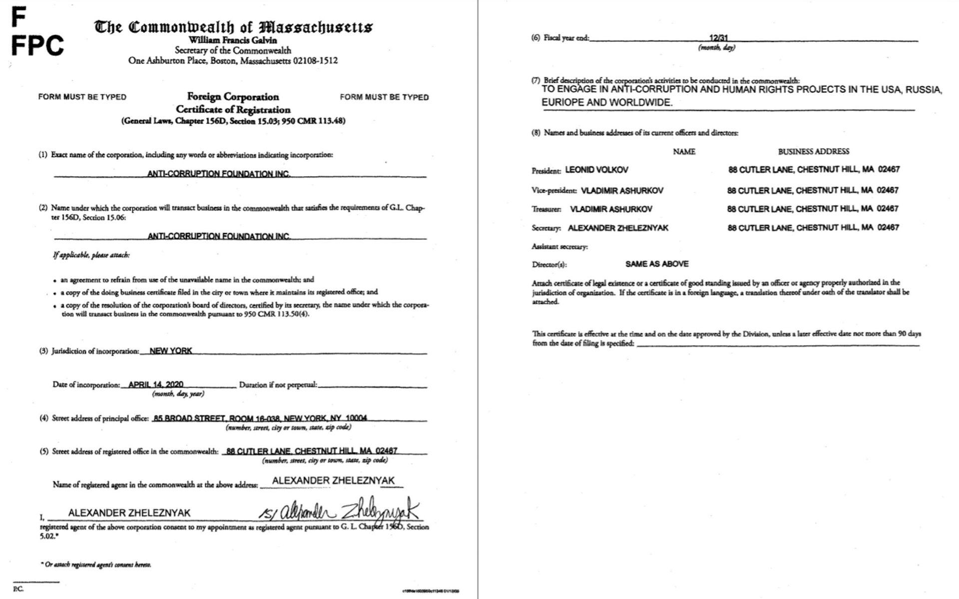 Свидетельство о регистрации иностранной корпорации - Sputnik Абхазия, 1920, 12.10.2021