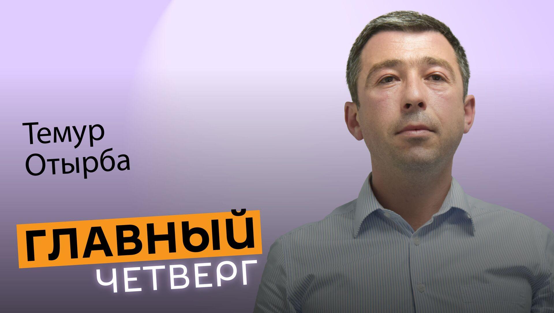 Темур Отырба  - Sputnik Абхазия, 1920, 09.09.2021