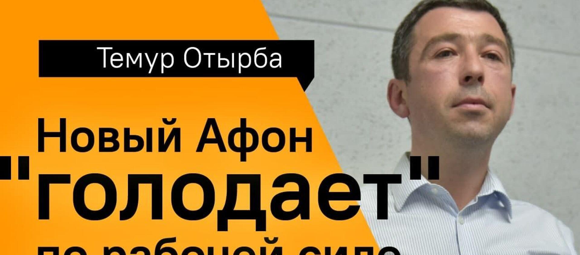 Глава Нового Афона рассказал об итогах турсезона и проблемах города - Sputnik Абхазия, 1920, 10.09.2021