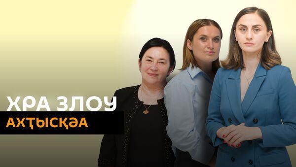 Аџьԥҳа Инна  Аҩӡԥҳа Астанда - Sputnik Аҧсны