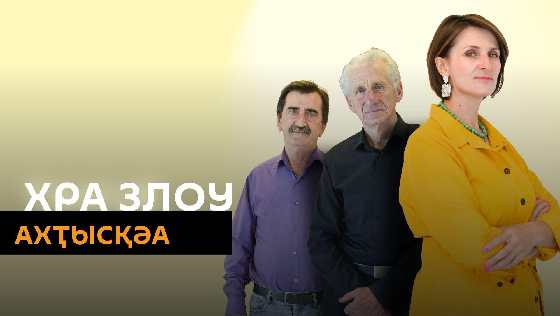Зураб Ломия и Эдик Квирая - Sputnik Аҧсны, 1920, 13.09.2021