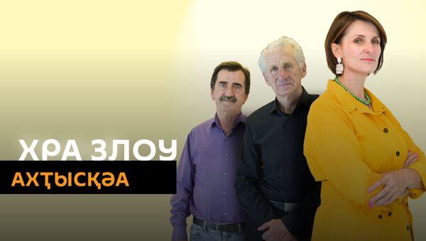 Зураб Ломия и Эдик Квирая - Sputnik Аҧсны