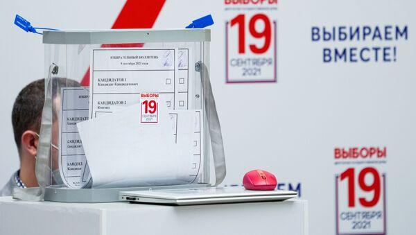 Открытое тестовое голосование в ЦИК России - Sputnik Аҧсны