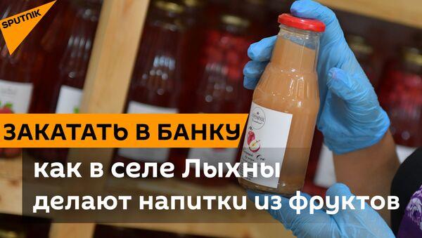 От банки до компота: как в селе Лыхны делают напитки из фруктов и ягод  - Sputnik Абхазия
