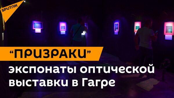 Клоны из прошлого: что показали на выставке оптических изображений в Гагре  - Sputnik Абхазия