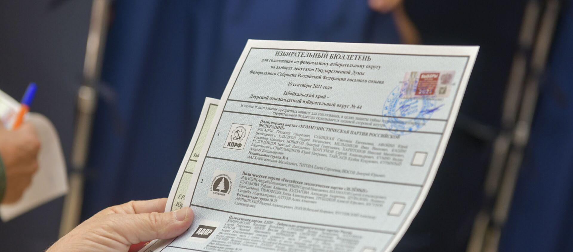 В Абхазии началось голосование на выборах в Госдуму России - Sputnik Аҧсны, 1920, 19.09.2021