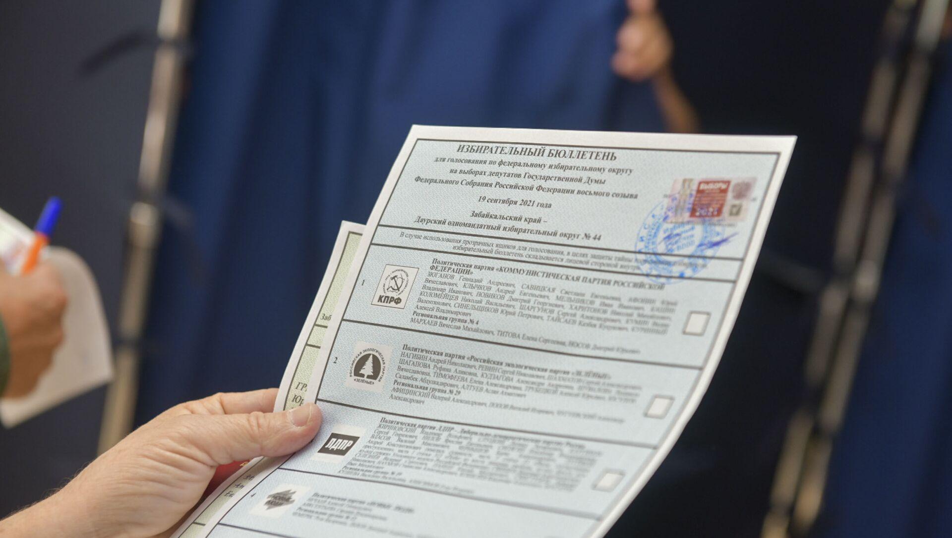 В Абхазии началось голосование на выборах в Госдуму России - Sputnik Аҧсны, 1920, 20.09.2021