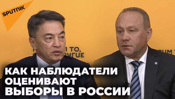 Международные наблюдатели о том, как проходят выборы в Госдуму России - Sputnik Абхазия
