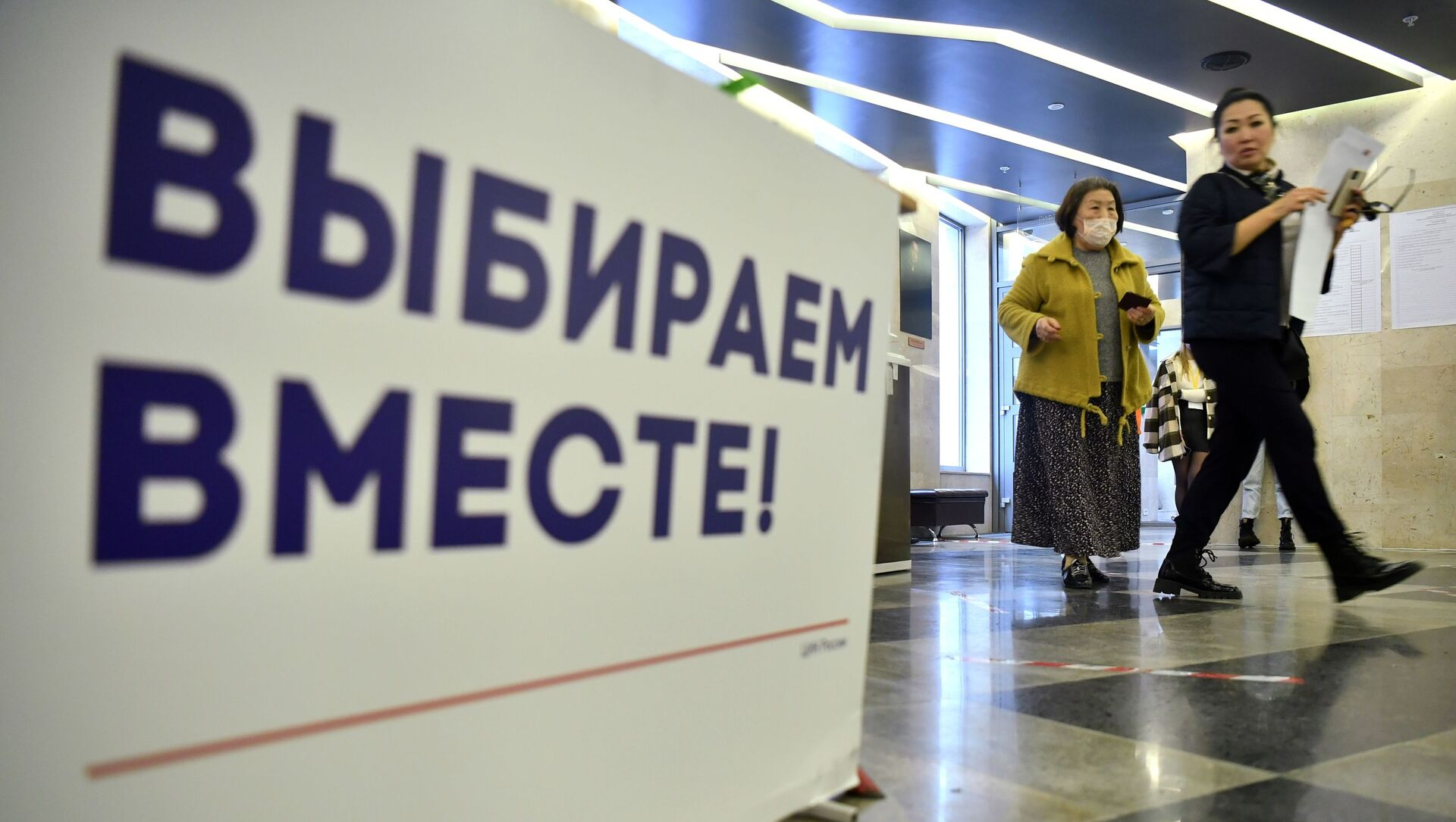 Единый день голосования в  России - Sputnik Аҧсны, 1920, 19.09.2021