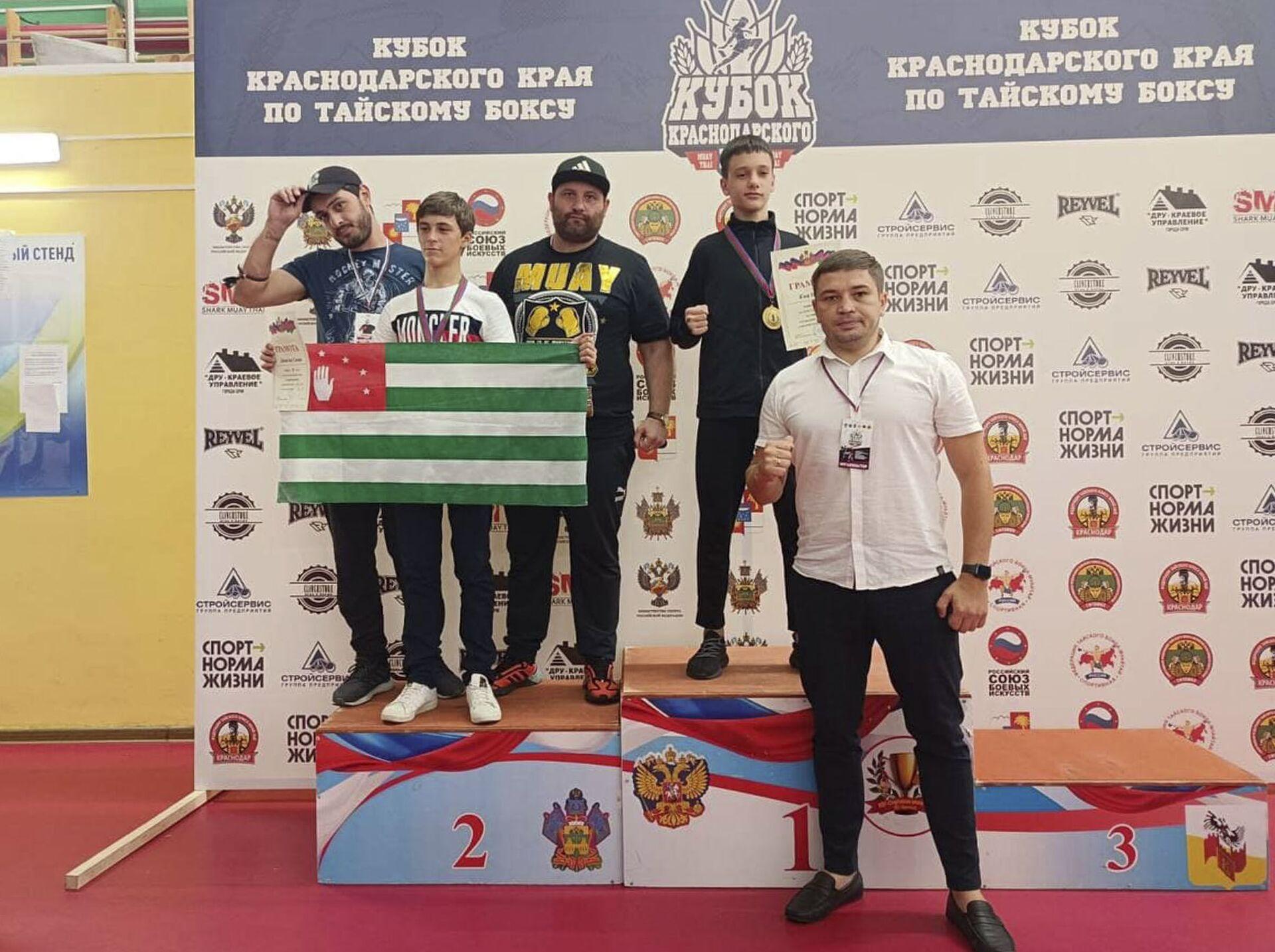 Сборная Абхазии по тайскому боксу заняла третье место на «Кубке Краснодарского края» - Sputnik Аҧсны, 1920, 12.10.2021