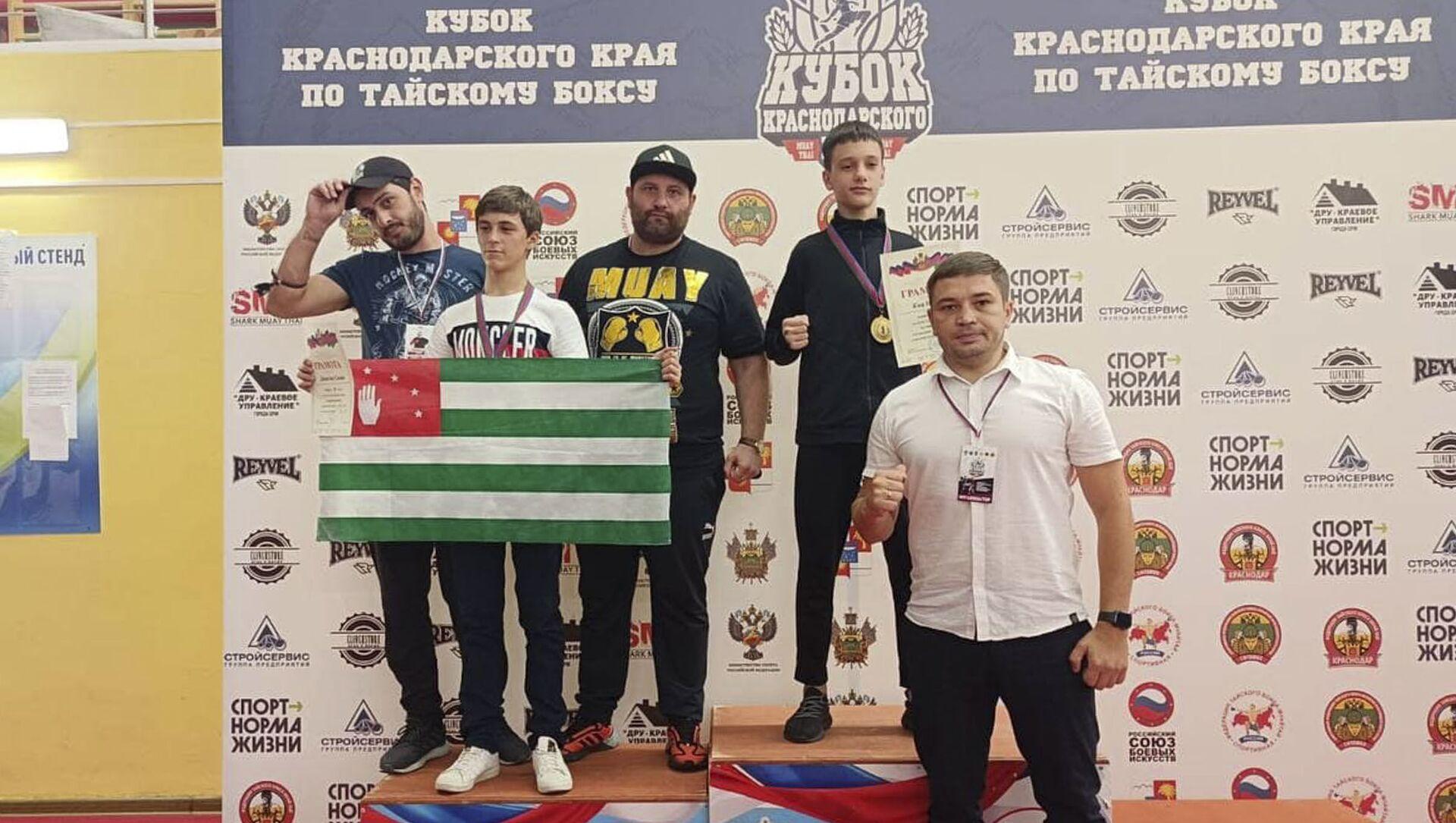 Сборная Абхазии по тайскому боксу заняла третье место на «Кубке Краснодарского края» - Sputnik Абхазия, 1920, 19.09.2021