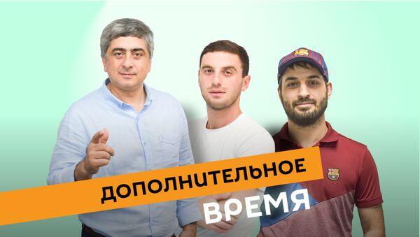 Джано Цурцумия  - Sputnik Абхазия