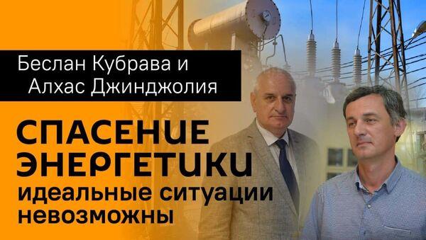 Инвестиции в малые ГЭС Абхазии – за и против - Sputnik Абхазия