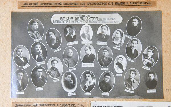 Архивные фотографии абхазского театра - Sputnik Абхазия
