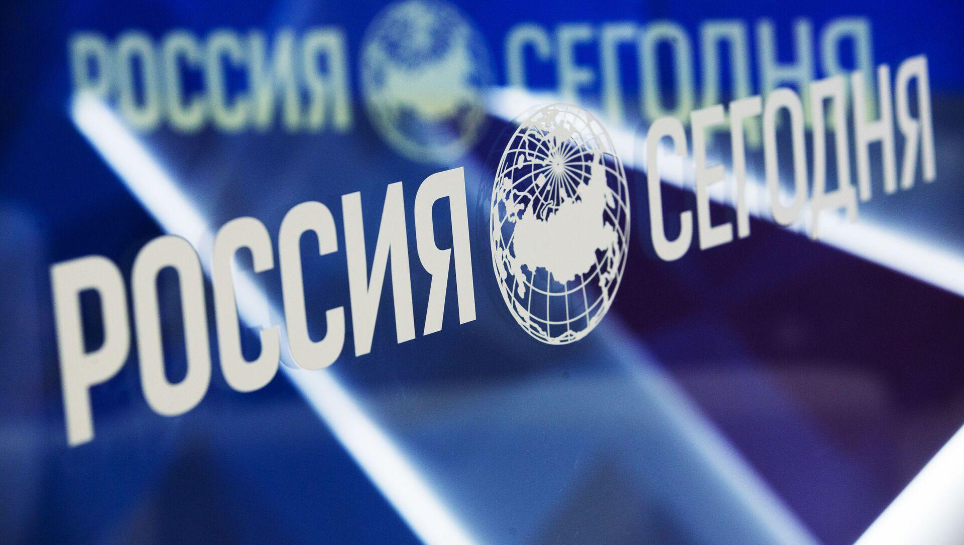 Логотип на павильоне МИА Россия сегодня на XX Петербургском международном экономическом форуме. - Sputnik Абхазия, 1920, 27.09.2021