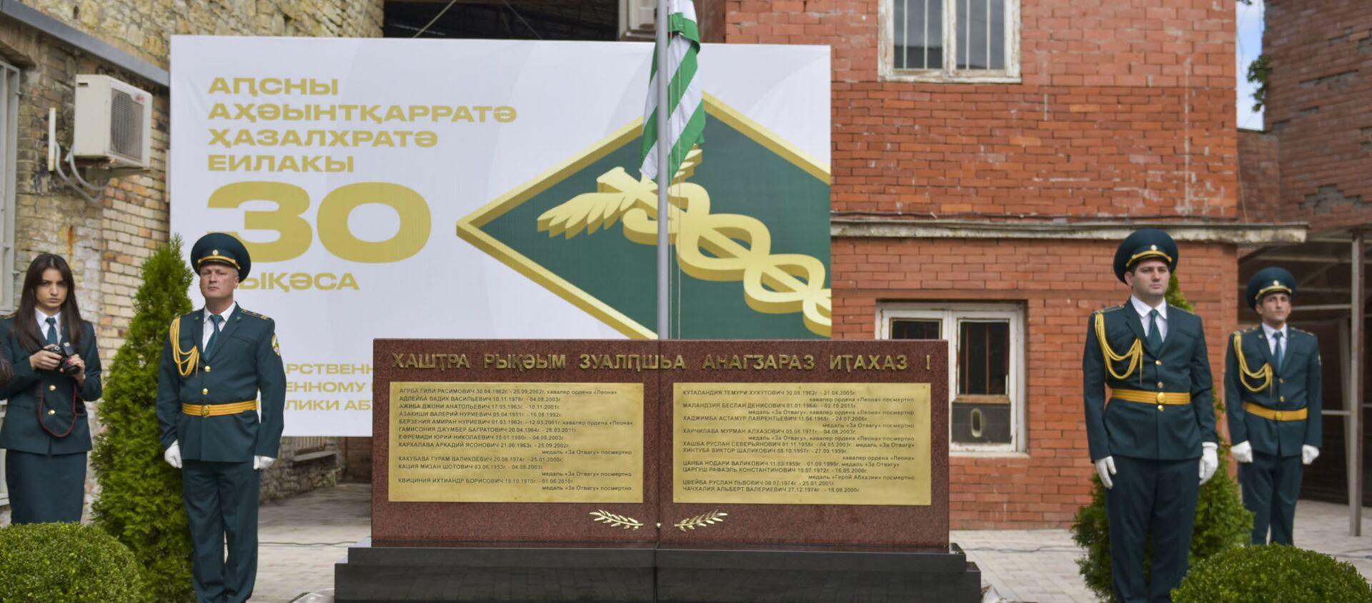 Памятник погибшим сотрудникам открыли в Государственном таможенном комитете - Sputnik Аҧсны, 1920, 27.09.2021