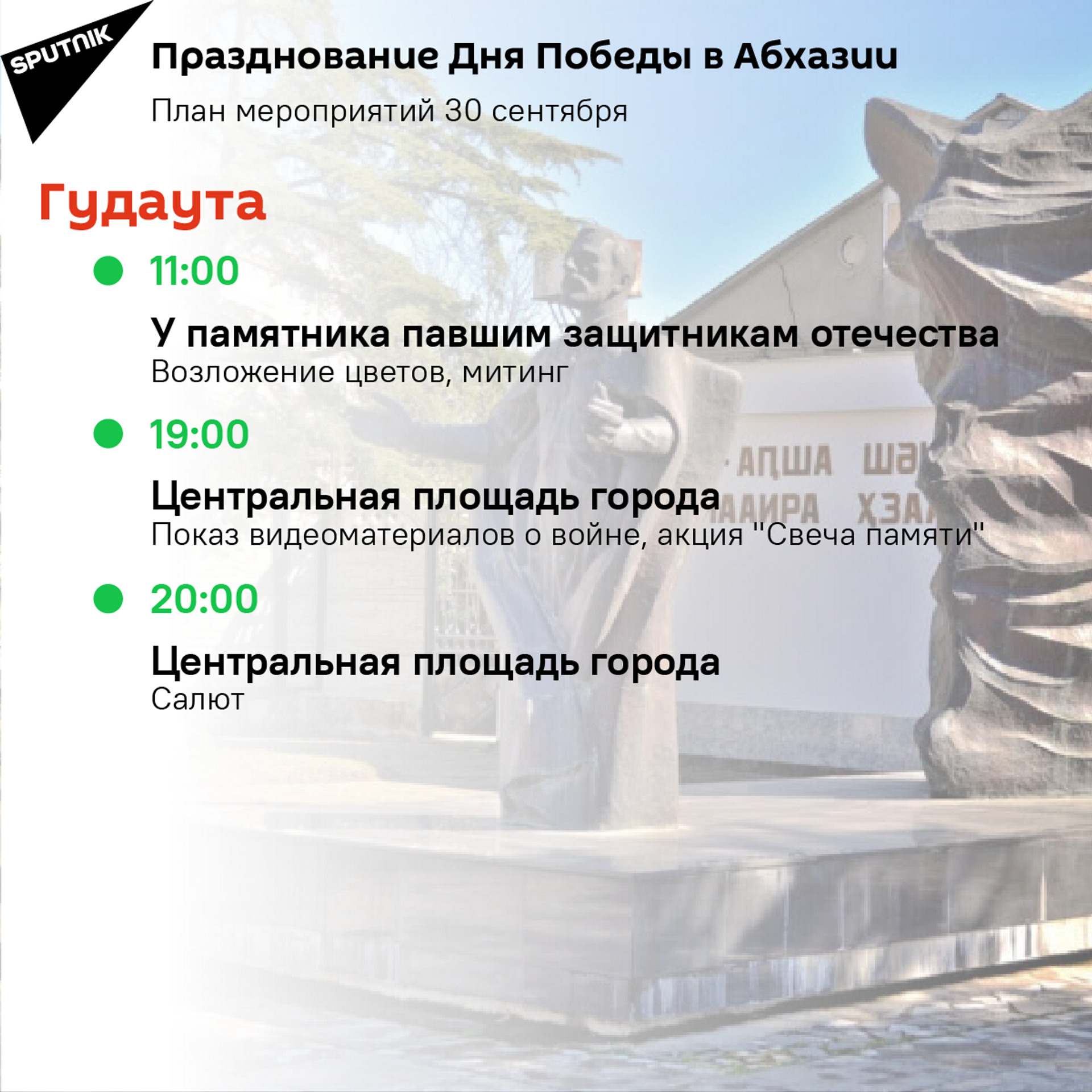 План мероприятий на 30 сентября  - Sputnik Абхазия, 1920, 12.10.2021