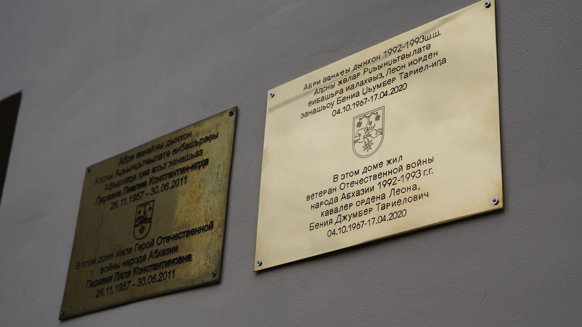 День Победы отметили в Гагре - Sputnik Аҧсны, 1920, 12.10.2021