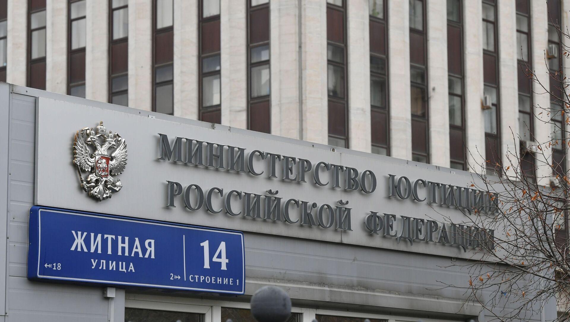 Здание министерства юстиции РФ на Житной улице в Москве. - Sputnik Абхазия, 1920, 03.10.2021