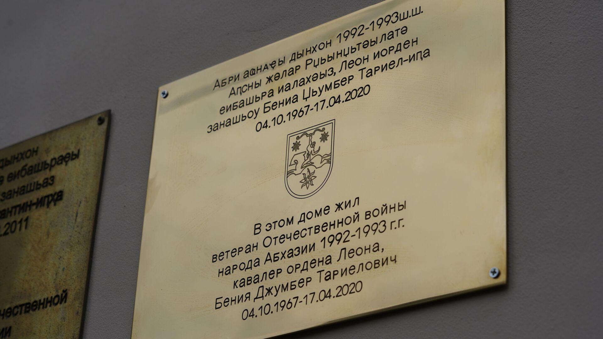 Џьумбер Бениа игәалашәаратә ӷәы анаадыртуаз  - Sputnik Аҧсны, 1920, 12.10.2021