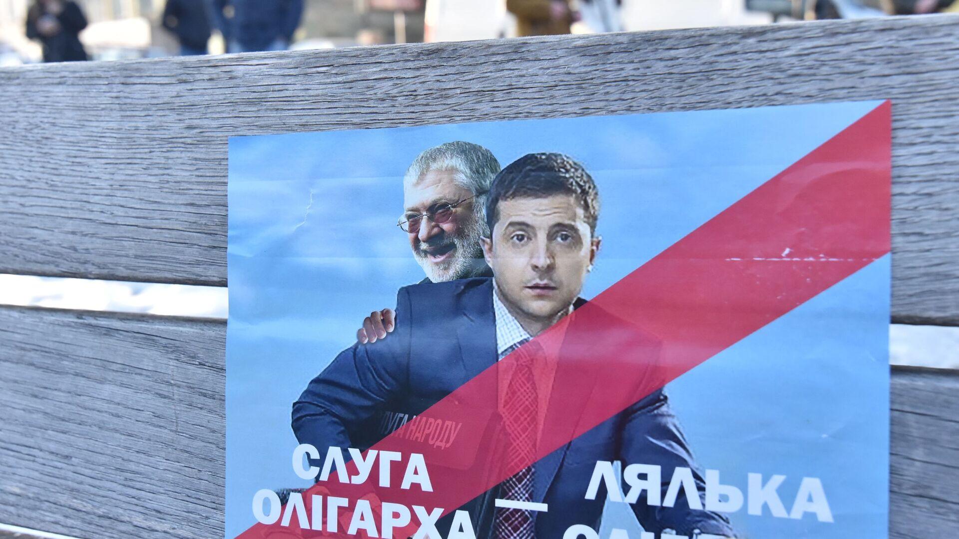 Митинг против кандидата в президенты Украины В. Зеленского во Львове - Sputnik Абхазия, 1920, 04.10.2021