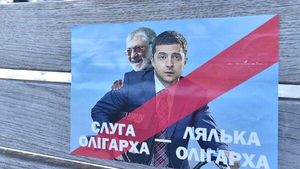 Митинг против кандидата в президенты Украины В. Зеленского во Львове - Sputnik Абхазия