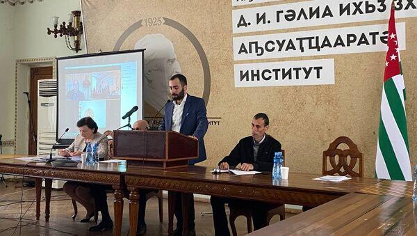 Защита кандидатской диссертации Инала Джопуа - Sputnik Аҧсны
