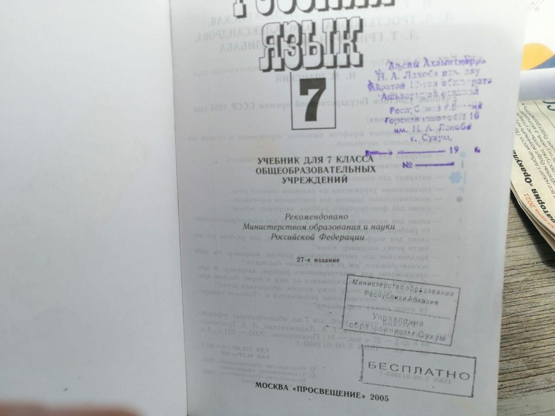 Учебник русского языка  - Sputnik Абхазия, 1920, 12.10.2021