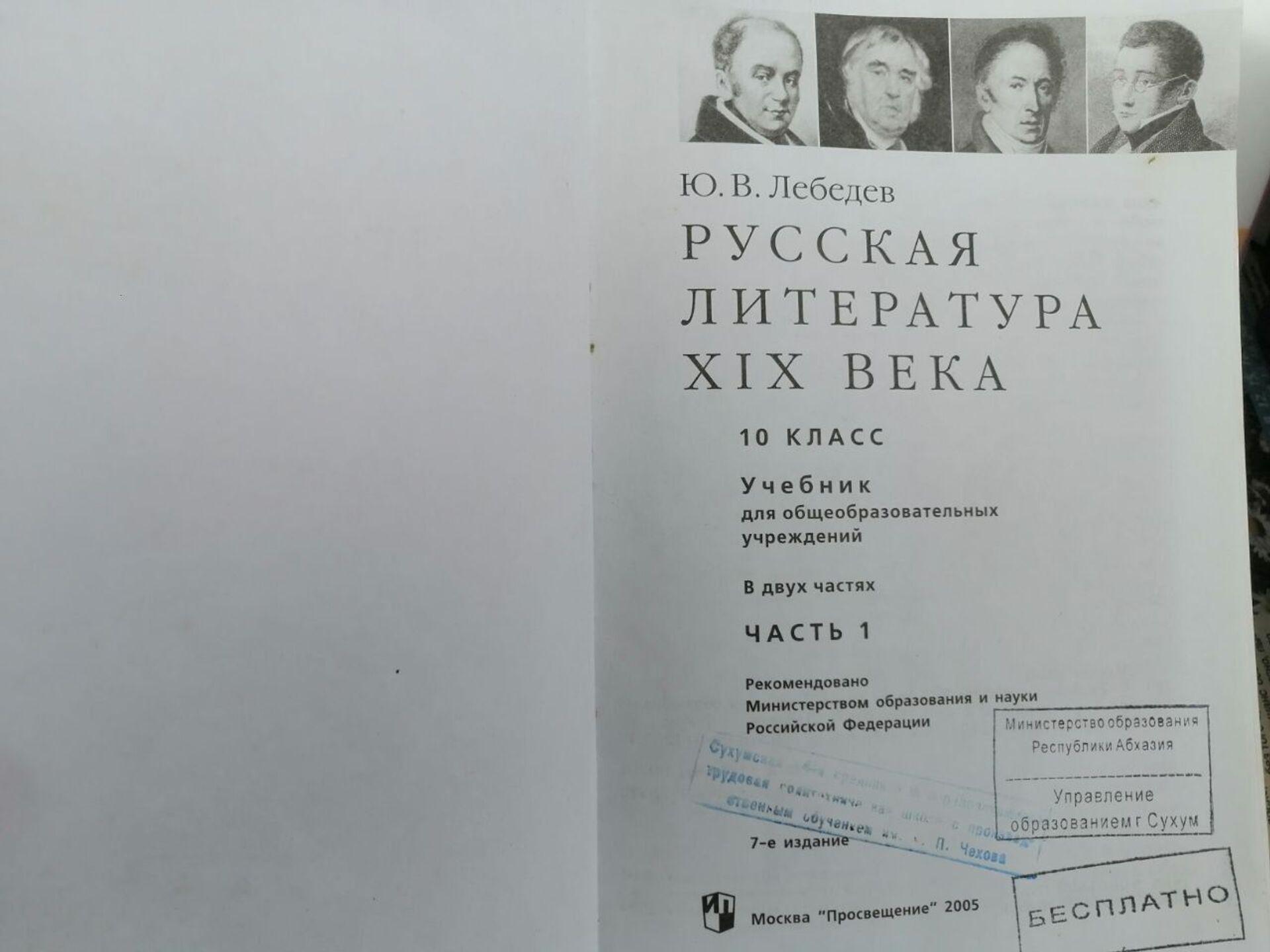 Учебник русской литературы  - Sputnik Абхазия, 1920, 12.10.2021