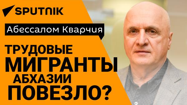 Палка о двух концах: нужны ли Абхазии гастарбайтеры - Sputnik Абхазия