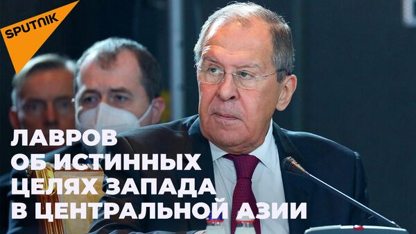 Лавров раскрыл, чего добиваются США и НАТО в Центральной Азии - Sputnik Абхазия