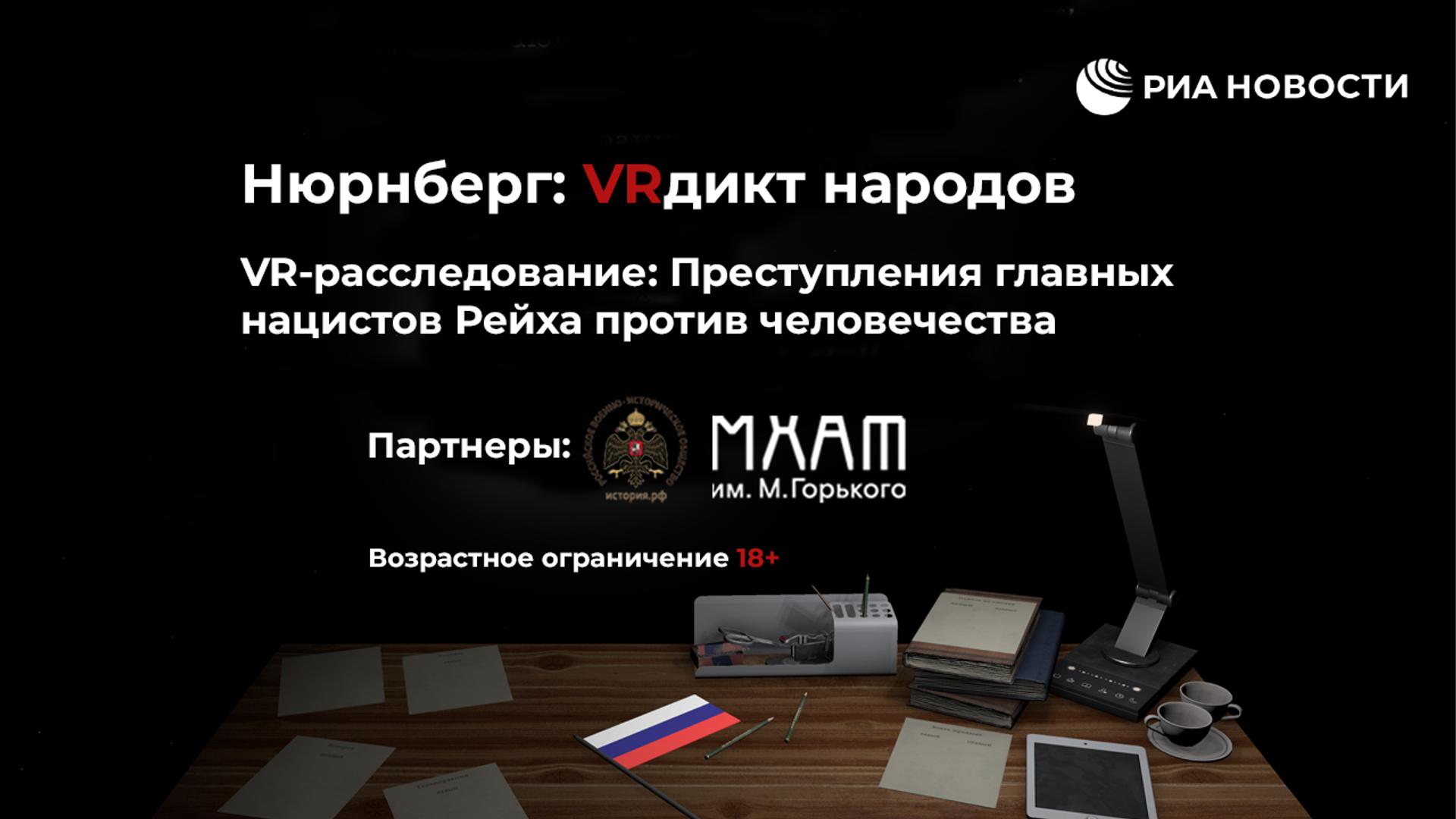РИА Новости анонсировали выход документального VR-детектива  - Sputnik Абхазия, 1920, 12.10.2021