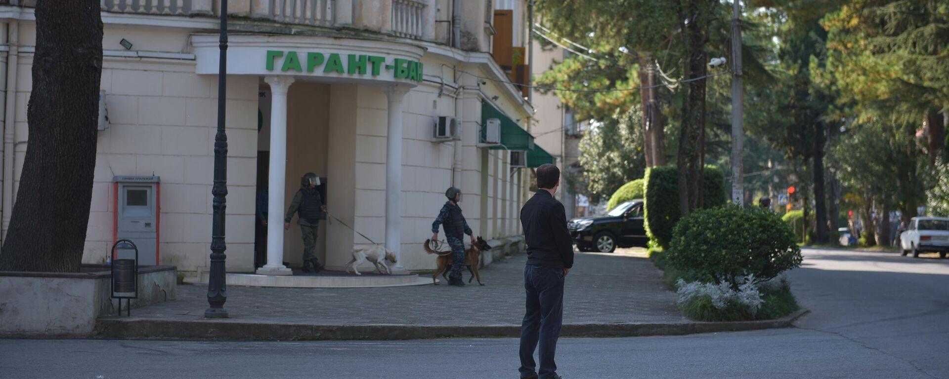 Гарант-Банк в Сухуме окружили сотрудники правоохранительных органов - Sputnik Абхазия, 1920, 13.10.2021