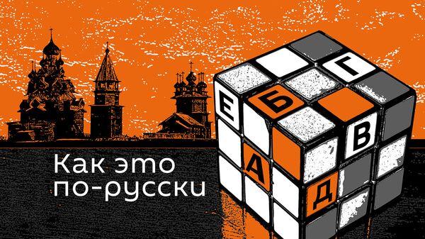 Сокровища на антресолях: что такое винтаж и где его найти?  (копия) - Sputnik Абхазия