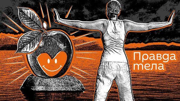 Правда тела. Почему фитнес и физкультура - это не спорт (и это важно!)  (копия) - Sputnik Абхазия