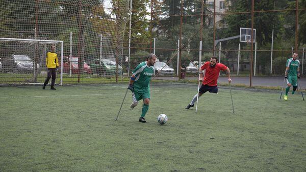 Футбольный турнир среди инвалидов-ампутантов в Сухуме - Sputnik Аҧсны