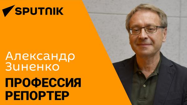 Александр Зиненко о журналистике и жизни  - Sputnik Абхазия