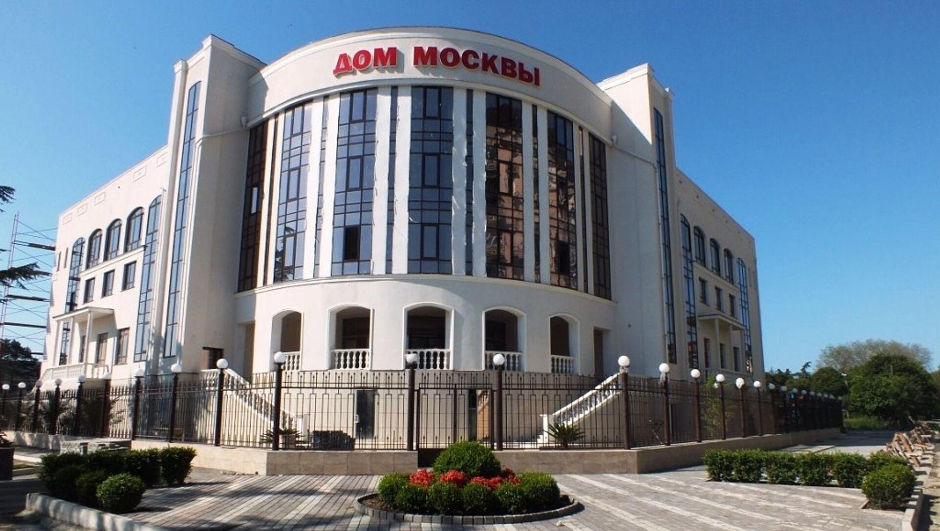 Дом Москвы - Sputnik Абхазия, 1920, 07.10.2021