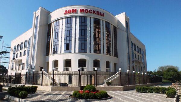 Дом Москвы - Sputnik Абхазия