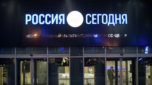 Вывеска МИА Россия сегодня. Архивное фото. - Sputnik Абхазия