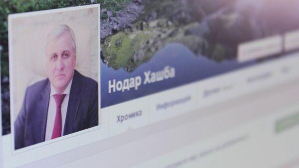 Нодар Хашба. - Sputnik Абхазия