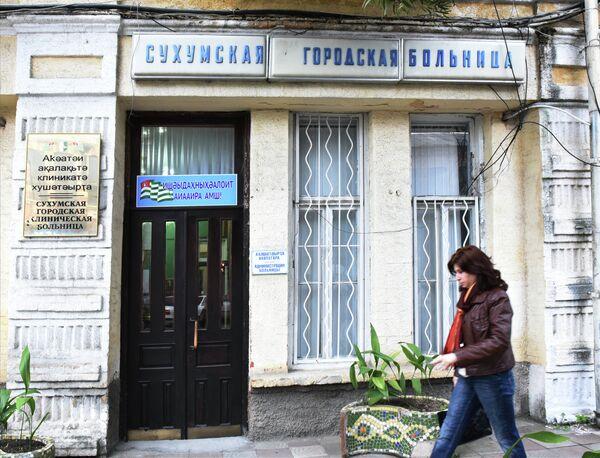 Сухумская городская больница. - Sputnik Абхазия