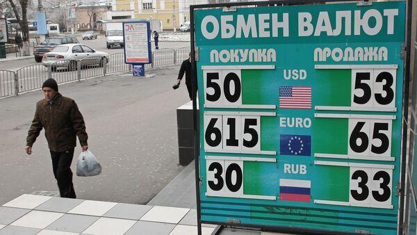 Доллар превысил 52 рубля, евро поднялся выше 64 рублей - Sputnik Абхазия