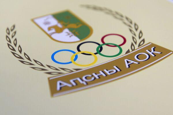 Олимпийский комитет Абхазии. Архивное фото. - Sputnik Абхазия