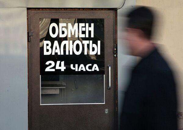 Центральный банк России вводит запрет на деятельность пунктов обмена валюты. Архивное фото. - Sputnik Абхазия