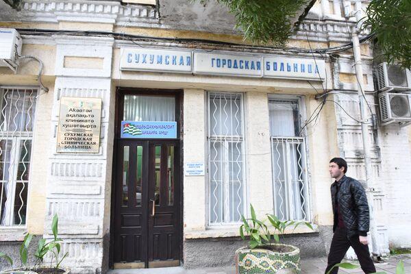 Сухумская городская больница - Sputnik Абхазия