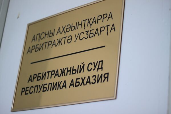 Арбитражный суд. - Sputnik Абхазия