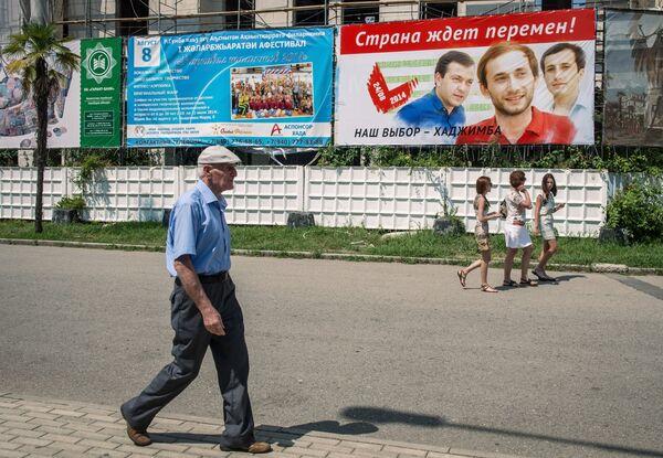 На набережной Сухума. Архивное фото. - Sputnik Абхазия