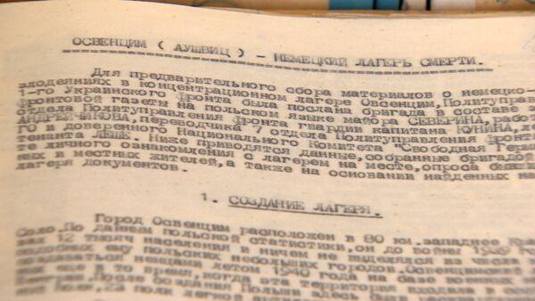 Военные карты и журналы – Минобороны РФ обнародовало документы об Освенциме - Sputnik Абхазия